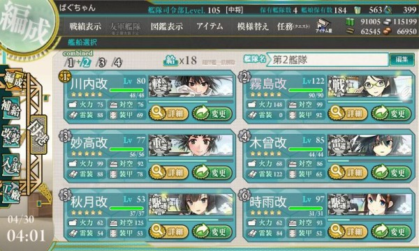 艦これ-144