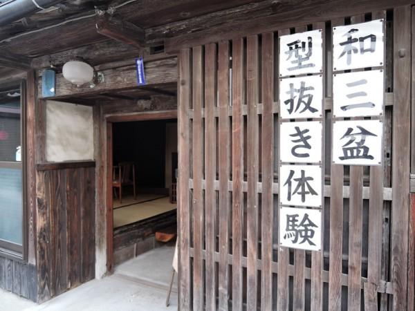 idutsuyashiki (116)