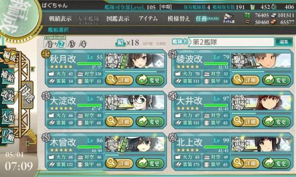 艦これ-243