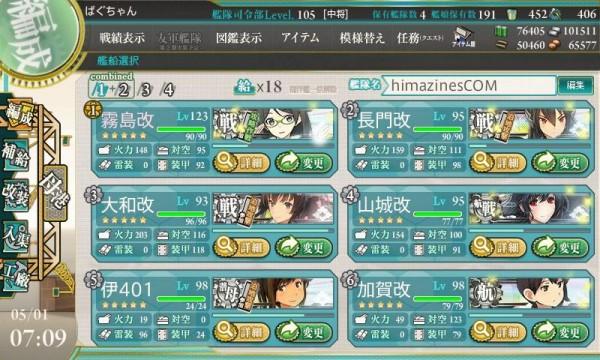 艦これ-242