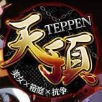 【対人アリの箱庭防衛ゲーム:天頂(TEPPEN)】斜め上を行くストーリーがクスっとくるw
