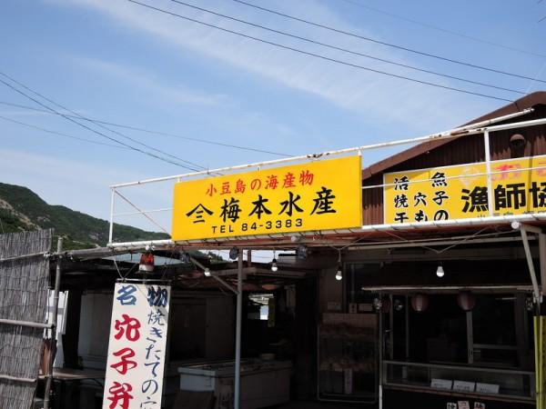 umemoto-suisan (31)