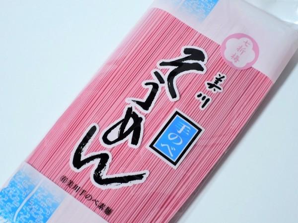 mikawa-tenobe-soumen