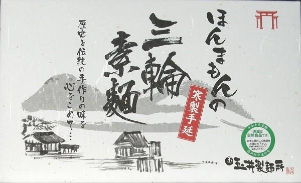 miwasoumen