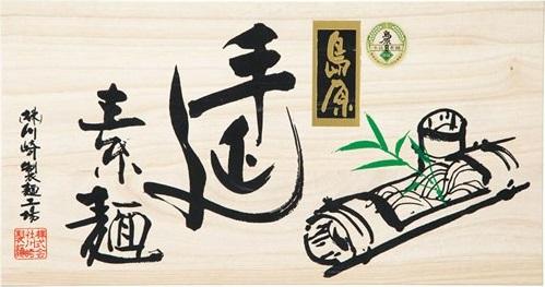 shimabarasoumen