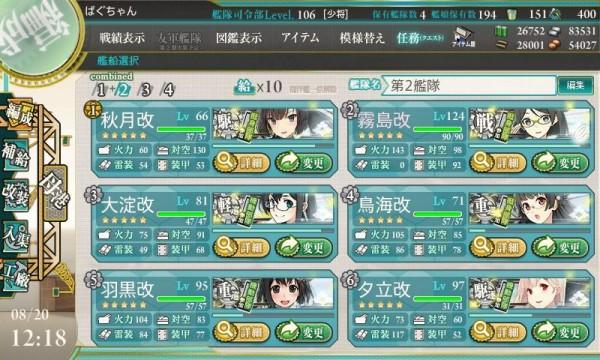 艦これ-138
