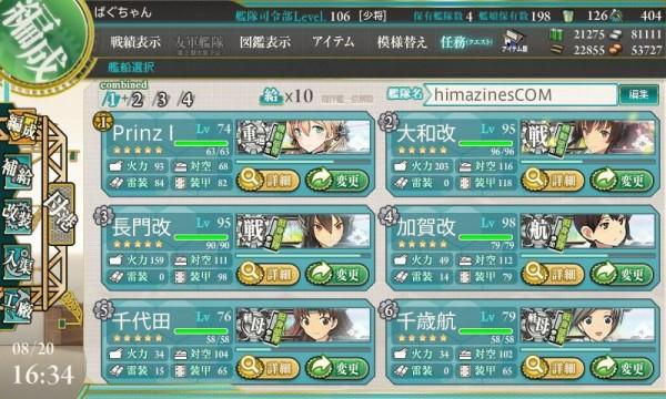艦これ-188