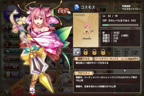 flower-knight-girl-gold (14)