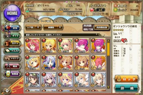 flower-knight-girl-gold (34)