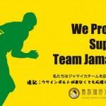 【世界陸上】鳥取にボルトが来なかったお陰でいい人ぶりが際立った選手が