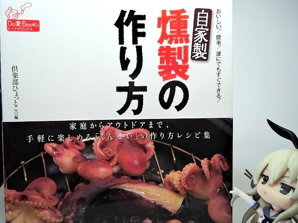 kunsei-no-tsukurikata