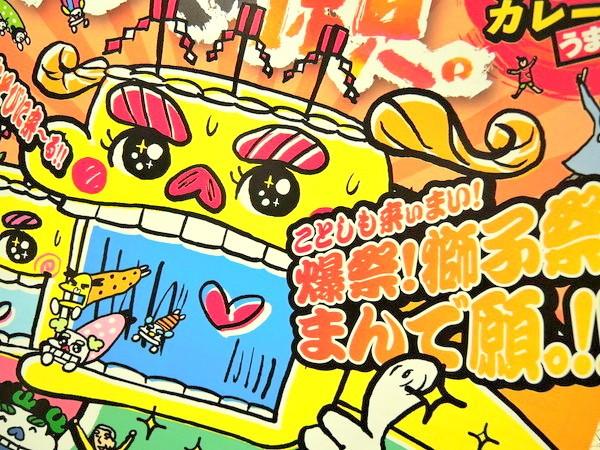 miki-shishimai-mandegan (70)