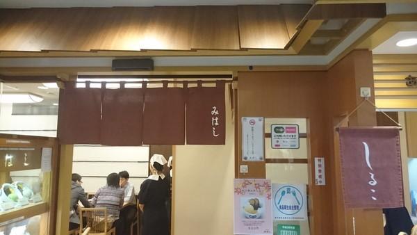 anmitsu-mihashi (4)