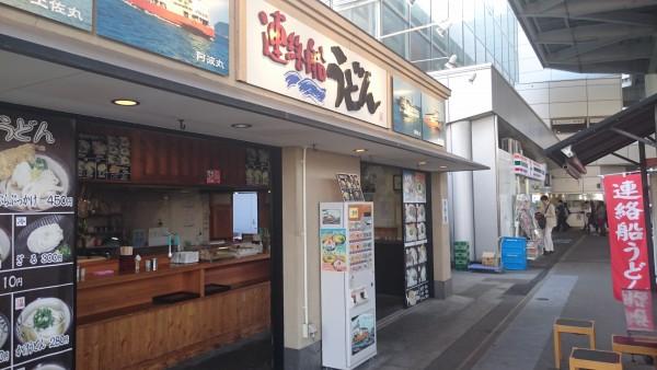 renrakusen-udon (3)
