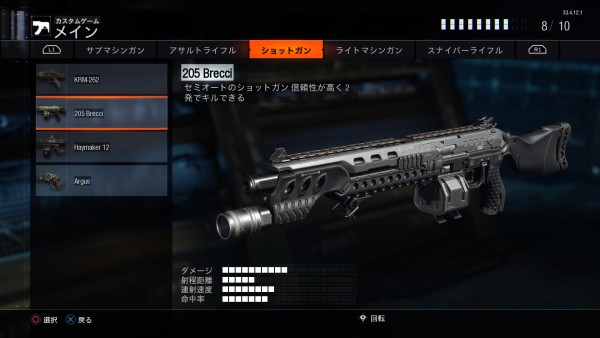 Call of Duty®: Black Ops III_20151107233419