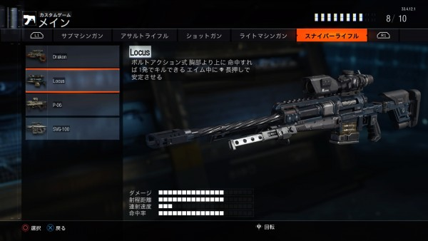 Call of Duty®: Black Ops III_20151107233511