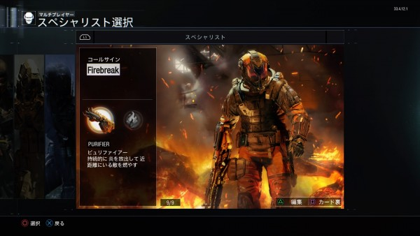 Call of Duty®: Black Ops III_20151108030840