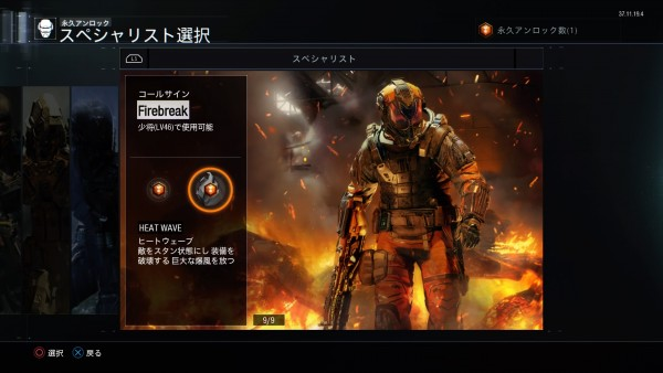 Call of Duty®: Black Ops III_20151127162915