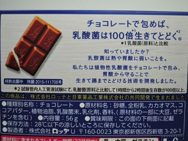 lotte-nyusankin-chocolat (11)