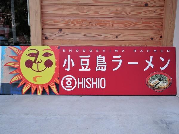 shodoshima-rahmen-hishio (20)