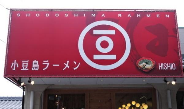 shodoshima-rahmen-hishio (26)