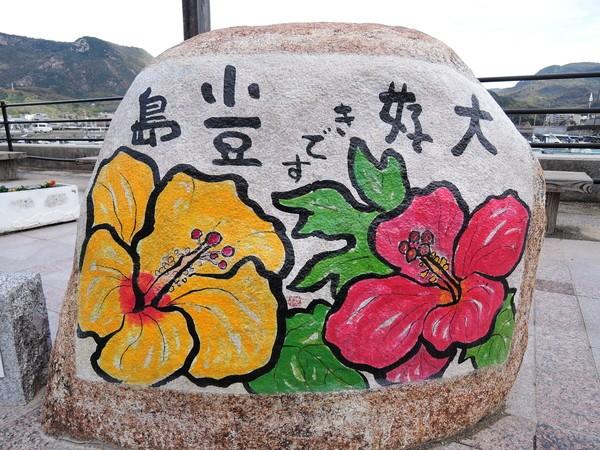 shodoshima-rahmen-hishio (33)
