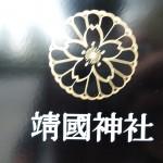 【容疑者逮捕:爆発事件すぐ後の靖国神社に行ってきた話】韓国人「チョン・チャンハン(全昶漢)」の愚行