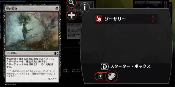 common-magic-duels (3)
