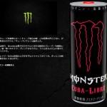 【日本限定モンスターエナジー:キューバリブレ試飲】味はコーラレモン風~簡単な成分比較など
