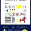 【商用利用可能な可愛い素材集】スカンジナビアデザインブック-かわいい北欧のデザイン素材集レビュー